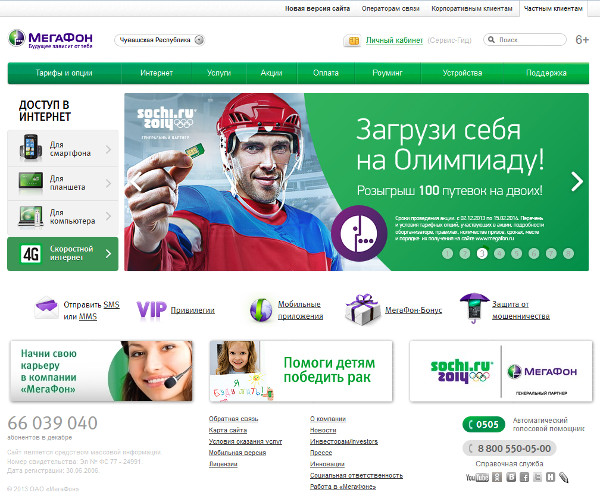 Мегафон официальный сайт о компании создание сайтов с флеш