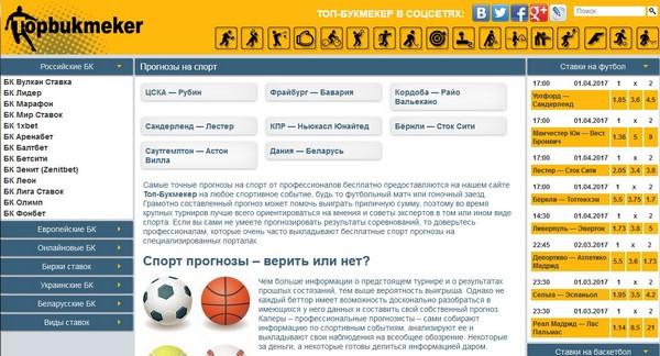 Хороший сайт прогнозов ставки на спорт алматы прогнозы на спорт