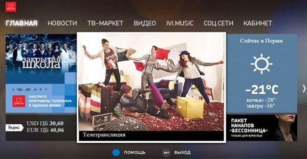 """Главное окно ТВ-портала услуги «Дом.ру HD» (""""Центр домашних развлечений"""")"""