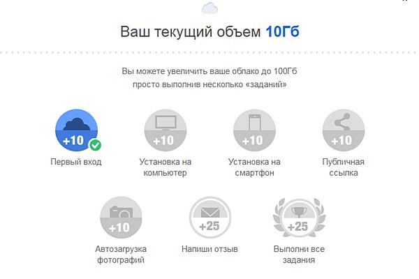 Как можно увеличить размер облака мейл.ру