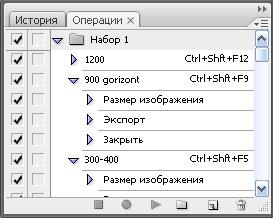 """Панель """"Операции"""" в Photoshop"""