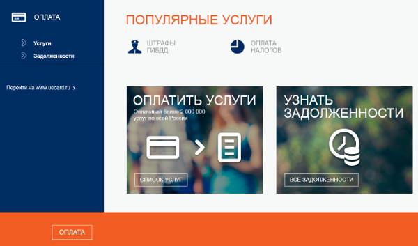 главная страница портала уэк-онлайн