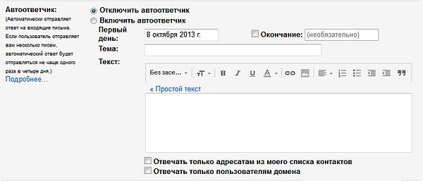 Как настроить автооответчик на Gmail (почта Гугл)