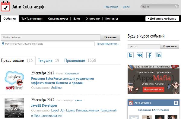 Главная страница сайта Айти-Событие.рф