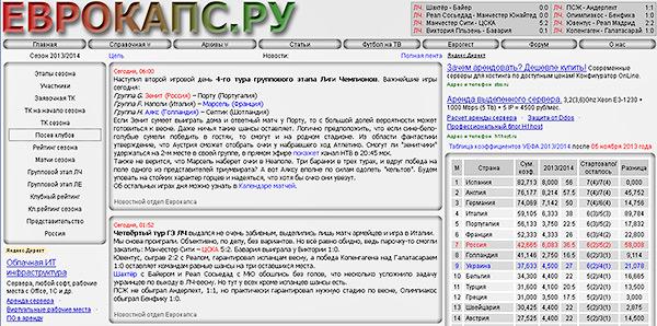 Официальный сайт Еврокапс.ру