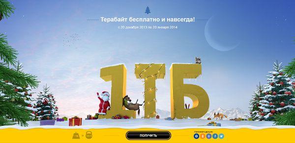 Мейл.ру дарит 1 терабайт