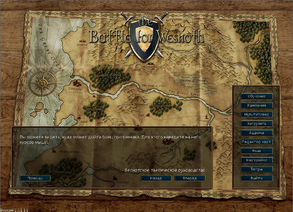 Новая карта Веснот 1.12