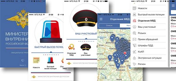 мобильное приложение мвд россии