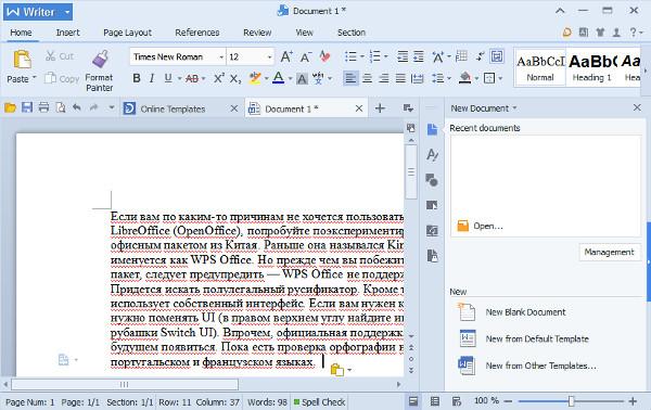 Офисный пакет WPS Office