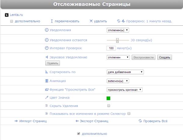 расширение page monitor google chrome