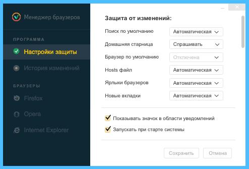 менеджер браузеров от яндекса