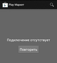 не работает play market