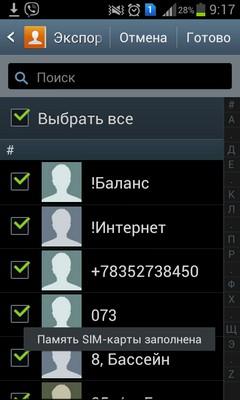 Как скопировать контакты со смартфона Android на SIM-карту