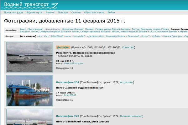 Fleetphoto.ru — водный транспорт России и экс-СССР