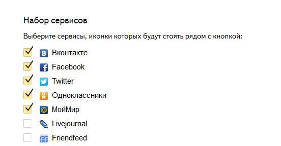 Как на сайт добавить кнопки «поделиться в социальных сетях» (Joomla)