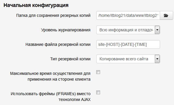 Akeeba Backup: как создать бэкап сайта на Joomla за 10 минут