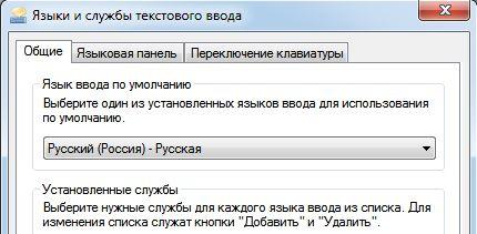 как сменить язык ввода по умолчанию windows 7