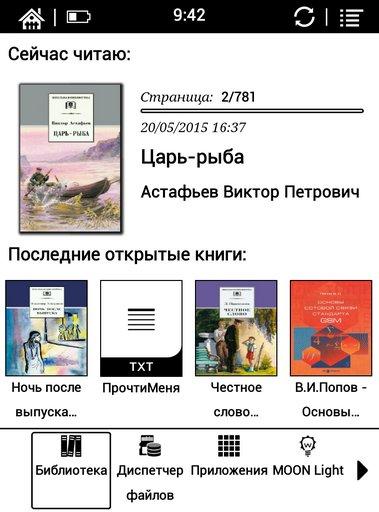 Скриншоты электронной книги Onyx BOOX C67ML Darwin