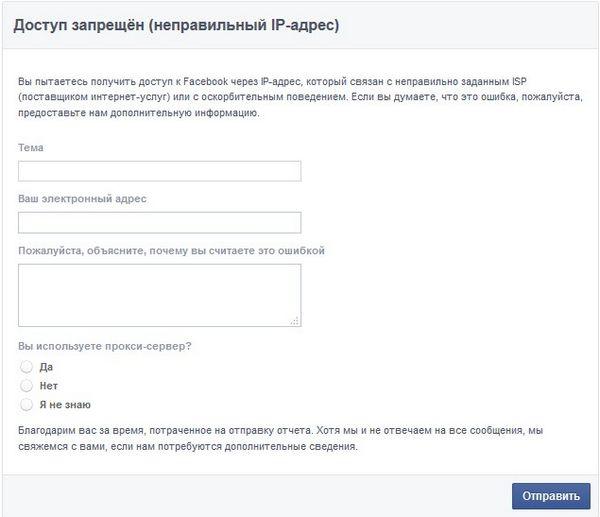 facebook доступ запрещен (неправильный ip-адрес)