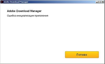 Не устанавливается Adobe Flash Player — ошибка инициализации приложения
