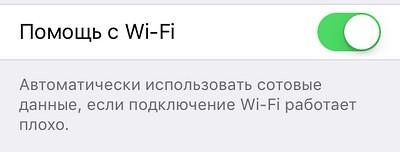 iOS 9 подключается к мобильному интернету самостоятельно