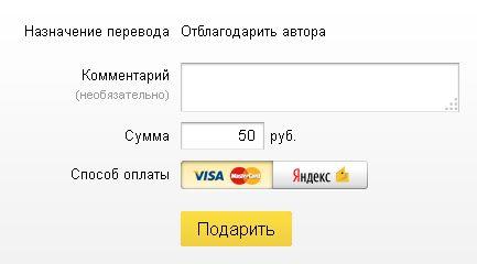 Теперь вы можете отблагодарить меня денежкой