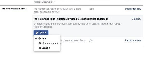 как в фейсбуке ограничить поиск себя по телефонному номеру