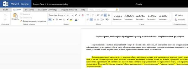 Яндекс.Диск научился создавать и редактировать офисные документы