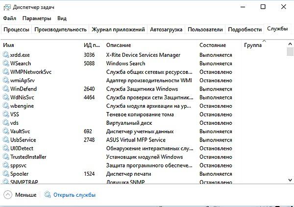 Как выглядит Диспетчер задач в Windows 10?