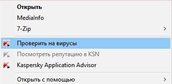 В контекстном меню опция «Проверить на вирусы» неактивна и выделена серым цветом (Антивирус Касперского)