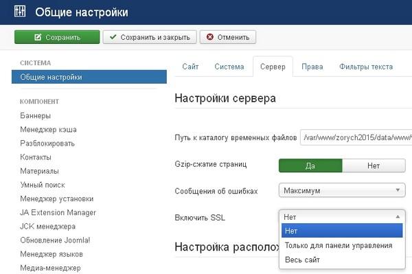 Включил SSL в настройках Joomla — сайт не грузится
