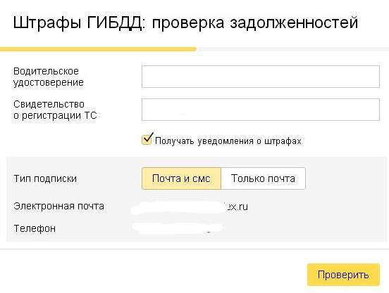 Как оплатить штрафы ГИБДД с помощью SMS