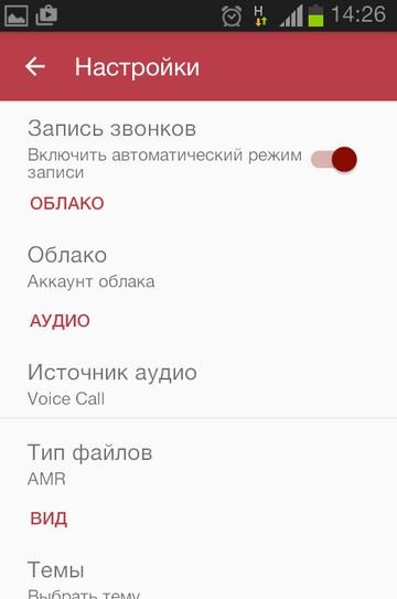 Как записывать все звонки на смартфоне