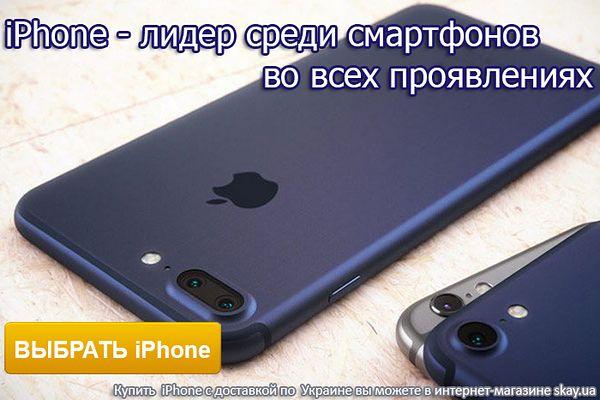 большой выбор iphone