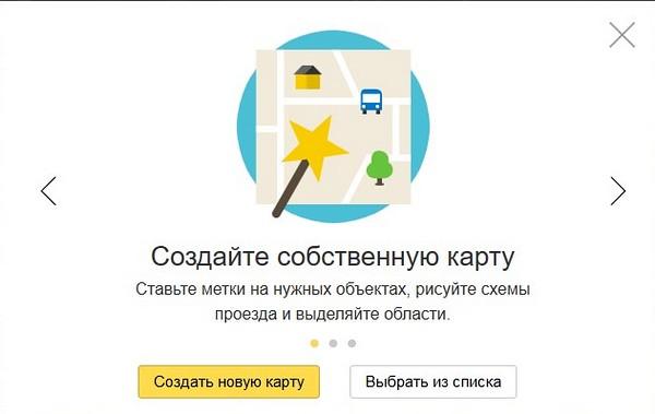 Как встроить Яндекс.Карты на ваш сайт
