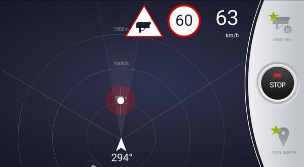 GPS АнтиРадар покажет о камерах и радарах