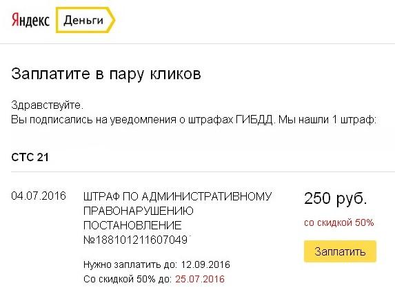 Проверяем наличие штрафов ГИБДД с помощью интернета