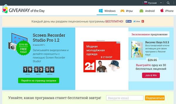 Скачать бесплатно программу от интернет рекламы размещение рекламы в интернете статья