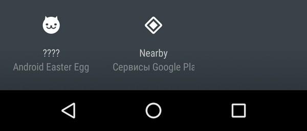 Как запустить встроенную игру на Android 7