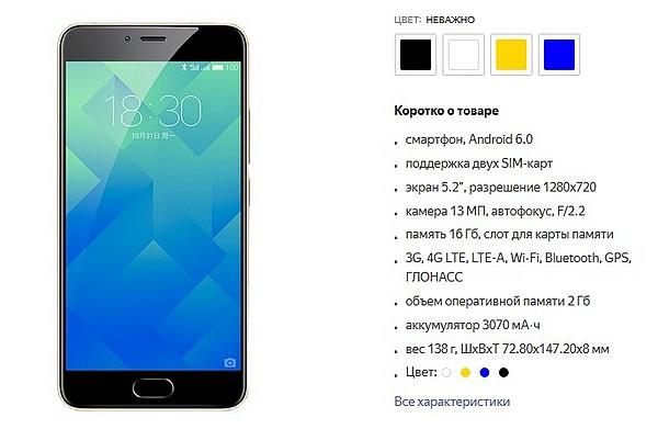 чехлы для Meizu M5 купить где в Украине