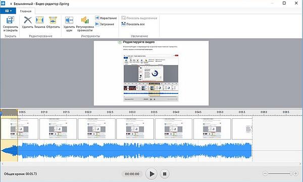 Как записать видео со звуком с экрана монитора