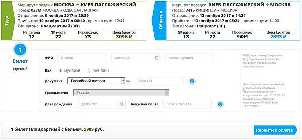 Как купить ЖД билет с помощью онлайн-сервиса RusTrain
