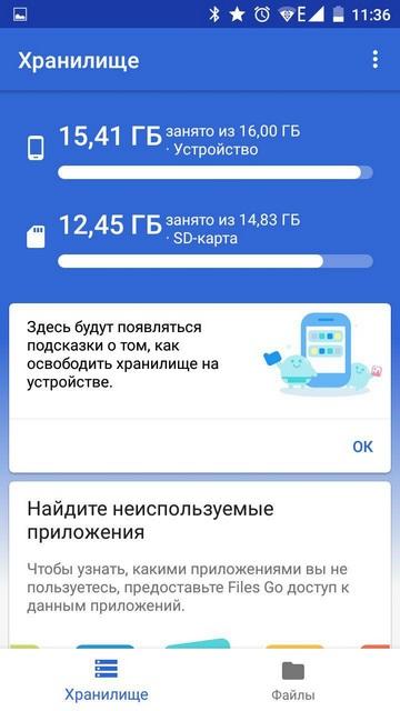 описание приложения files go
