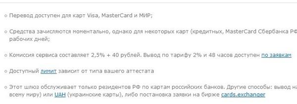 Как перевести WMZ в WMR и вывести вебмани на банковскую карту