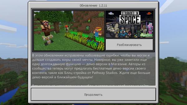 Скачать Майнкрафт 1.2.11 и 1.2.11.4
