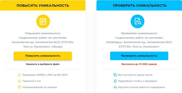 https://antiplagius.ru/