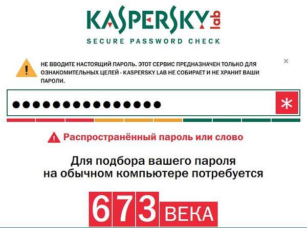 Касперский предлагает проверить, как быстро подберут ваш пароль