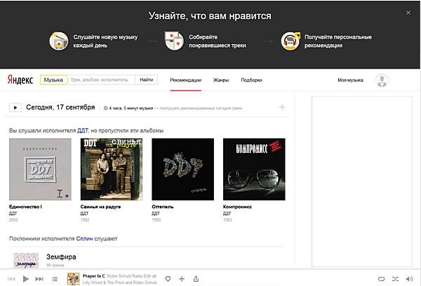 Яндекс music yandex ru