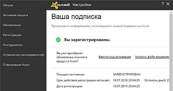 Как самостоятельно продлить регистрацию бесплатного антивируса avast!