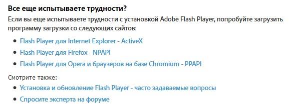 Не Работает Adobe Flash Player